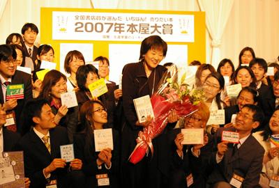 2007年本屋大賞結果発表&発表会...