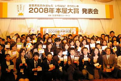 2008年本屋大賞結果発表&発表会...