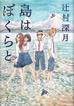 『島はぼくらと』表紙