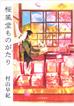 『桜風堂ものがたり』表紙