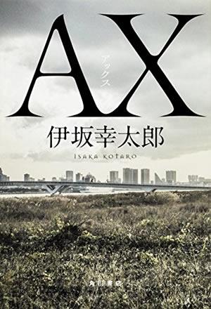 『AX アックス』表紙