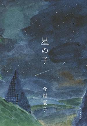 『星の子』表紙
