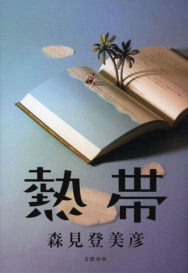 『熱帯』表紙