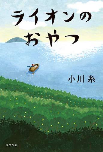 『ライオンのおやつ』表紙