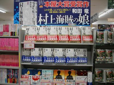 宮脇書店上野店